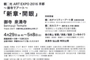 観◯光 ART EXPO 2016 京都