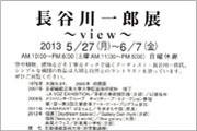 長谷川一郎 展 〜 view 〜