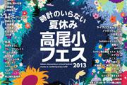 高尾小フェス2013