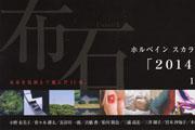 ホルベインスカラシップ選抜展VOL.2「2014 春 〜布石〜」