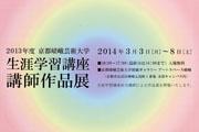 京都嵯峨芸術大学 生涯学習講座 講師作品展