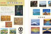 そごう広島開店40周年記念 「広島を描く 若手作家絵画展」