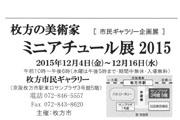 枚方の美術家 ミニアチュール展2015