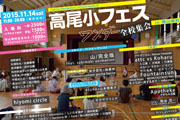 高尾小フェス2015 〜ワンダー全校集会 in 南山城村〜