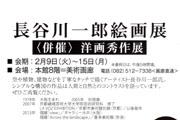 長谷川一郎 絵画展
