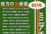 枚方の美術家ミニアチュール展2016