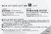 観◯光 ART EXPO 2017 京都「縁」enishi