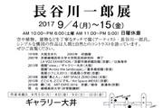 長谷川一郎 展