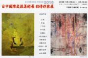 日中国際交流美術展 招待作家展