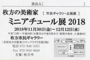 枚方の美術家ミニアチュール展2018