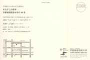 まなざしの哲学ー京都嵯峨芸術大学の40年